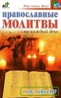 Православные молитвы на каждый день.
