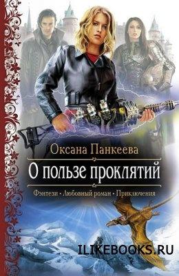 Аудиокнига Панкеева Оксана - О пользе проклятий (Аудиокнига)
