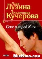 Книга Секс и город Киев. 13 способов решить свои девичьи проблемы