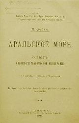 Книга Аральское море. Опыт физико-географической монографии