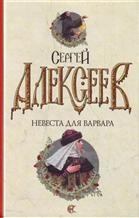 Книга Невеста для варвара