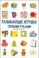 Журнал Развивающие игрушки своими руками pdf / rar 54,14Мб