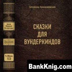 Книга Сказки для вундеркиндов  338Мб