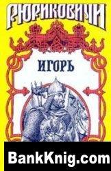Книга Игорь. Мечом раздвину рубежи rtf
