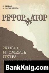Аудиокнига Реформатор. Жизнь и смерть Петра Столыпина  548Мб