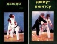 Аудиокнига Библиотека боевых искусств: Дзюдо, Джиу-джитсу (26 томов) pdf, djvu 679,91Мб