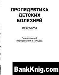 Книга Пропедевтика детских болезней. Практикум. djvu 8,32Мб скачать книгу бесплатно