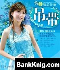 Журнал Gouzhen Jingpin Xuangjie №1 2008  HAND CROCHET.DREAMS djvu 2,22Мб