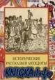 Книга Исторические рассказы и анекдоты из жизни Русских Государей и...