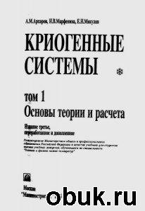 Книга Криогенные системы (в 2-х томах)