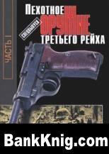 Книга Пехотное оружие Третьего Рейха