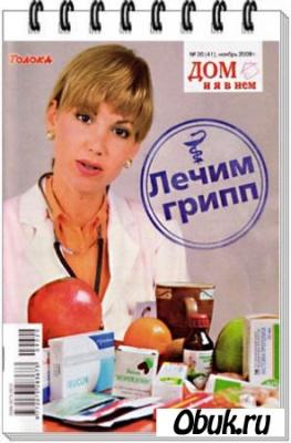 Книга Лечим грипп