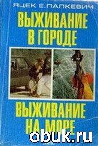 Книга Выживание в городе. Выживание на море