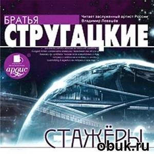 Книга Аркадий и Борис Стругацкие. Стажеры (аудиокнига) читает В. Левашев