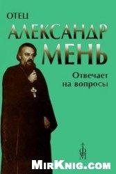 Книга Отец Александр Мень отвечает на вопросы