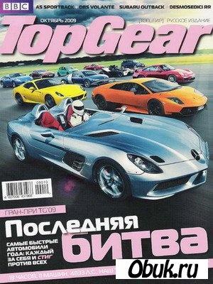 Top Gear №10 (54) октябрь 2009