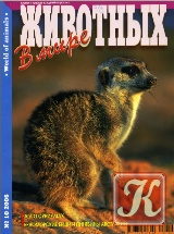 Книга В мире животных 2006 №10
