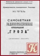 """Книга Самолетная радиолокационная станция """"Гроза"""""""
