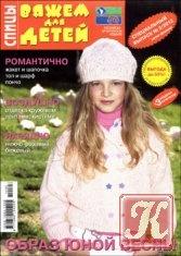 Книга Вяжем для детей. Спицы. Спецвыпуск № 3 2012