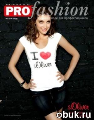 Журнал PROfashion №4 (март 2011)