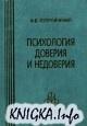 Книга Психология доверия и недоверия
