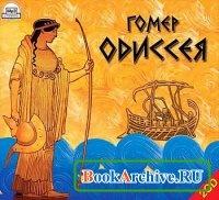 Аудиокнига Одиссея (аудиокнига).