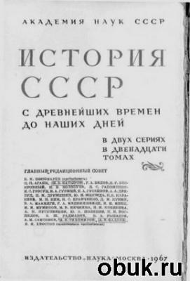 Книга История СССР с древнейших времен до наших дней. Том 7-11