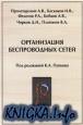 Книга Организация беспроводных сетей