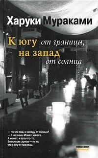 Книга К югу от границы, на запад от солнца,  Харуки Мураками