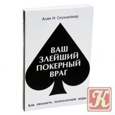 Книга Ваш злейший покерный враг