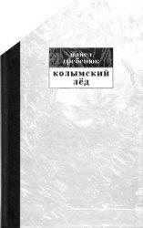 Книга Колымский лед. Система управления на Северо-Востоке России 1953-1964.