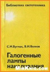Книга Галогенные лампы накаливания