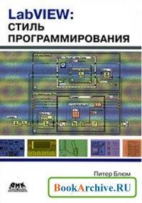 Книга LabVIEW. Стиль программирования.