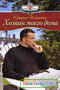 Книга Хозяин моего дома.