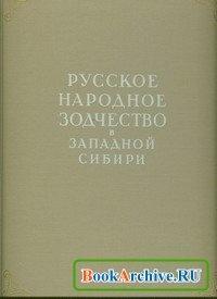 Книга Русское народное зодчество в Западной Сибири.