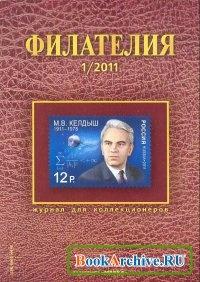 Журнал Филателия №01 2011.