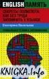 Книга Секреты полиглота: как без труда запомнить 5 языков