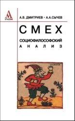 Книга Смех. Социофилософский анализ