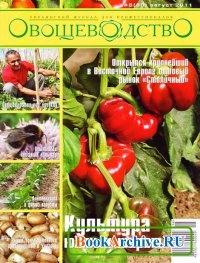 Книга Овощеводство №8 2011.