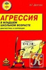 Книга Агрессия у детей младшего школьного возраста. Диагностика и коррекция