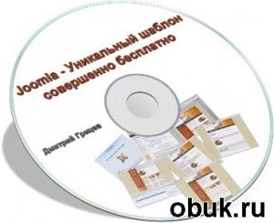Книга Видеокурс Joomla - Уникальный шаблон совершенно бесплатно (2011/RUS)