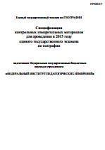 Книга Спецификация контрольных измерительных материалов для проведения в 2015 году единого государственного экзамена по географии