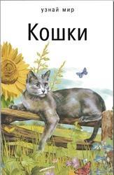 Книга Кошки, Школьный путеводитель, Афонькин С.Ю., 2007