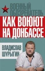 Книга Как воюют на Донбассе