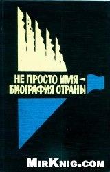 Книга Не просто имя-биография страны. Книга 4