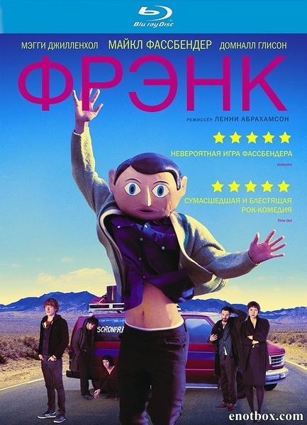Фрэнк / Frank (2014/BDRip/HDRip)