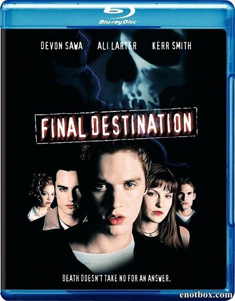 Пункт назначения / Final Destination (2000/HDRip)