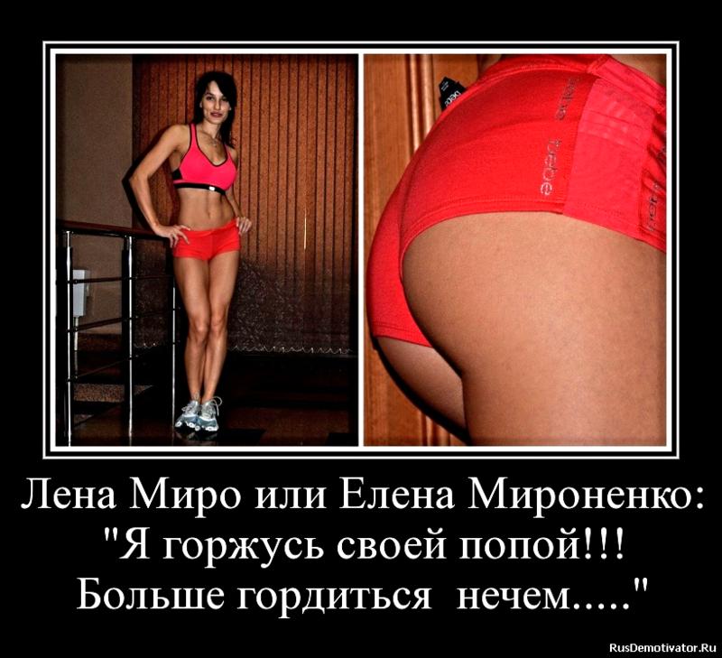 """Лена Миро или Елена Мироненко:""""Я горжусь своей попой!!!Больше гордиться  нечем....."""""""