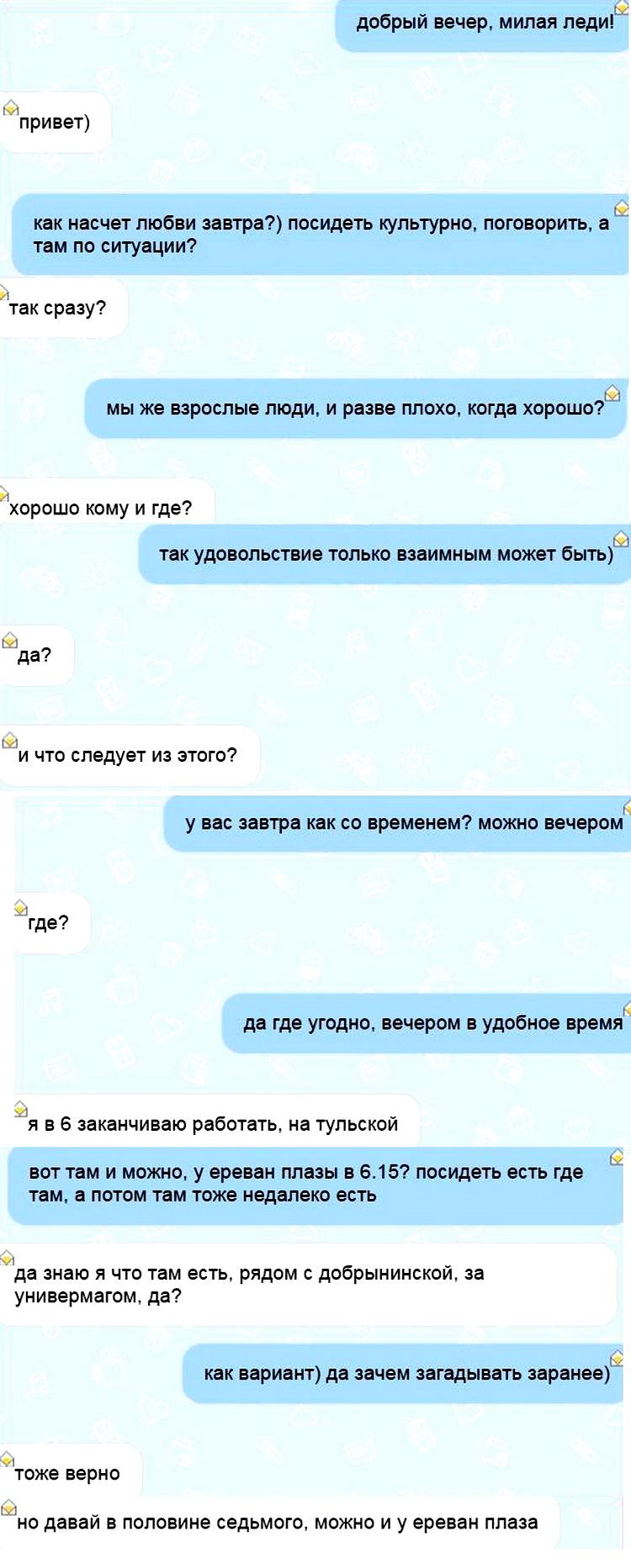 пример общения с девушками на сайтах знакомств