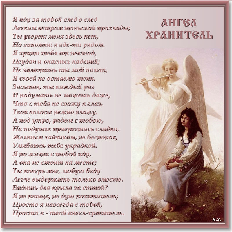 стихи поздравления с днем ангела натальи способен быстро